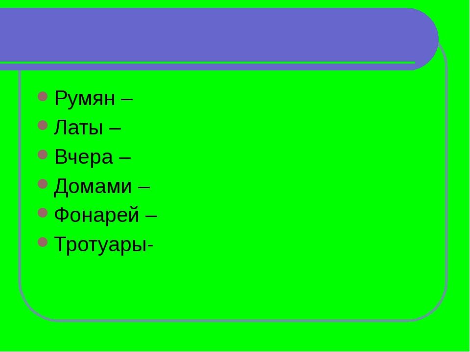 Река – Вулкан- Россия – Гора –