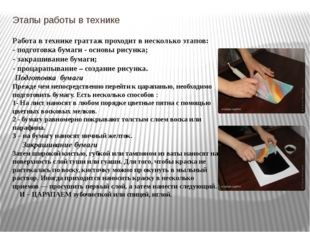 Этапы работы в технике Работа в технике граттаж проходит в несколько этапов: