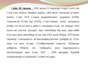 Ғабит Мүсірепов - 1902 жылы 22 наурызда қазіргі Солтүстік Қазақстан облысы Ж