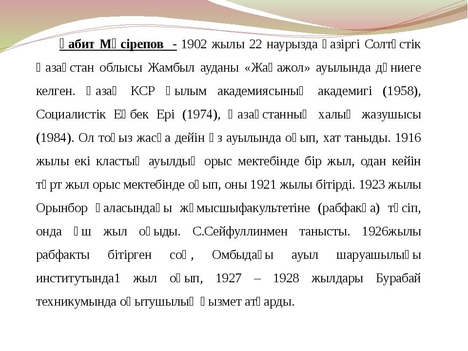 Ғабит Мүсірепов - 1902 жылы 22 наурызда қазіргі Солтүстік Қазақстан облысы Ж...
