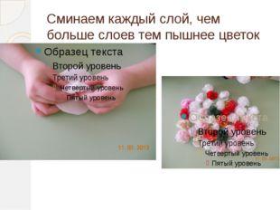 Сминаем каждый слой, чем больше слоев тем пышнее цветок