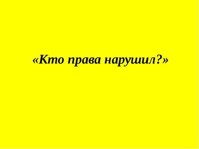 «Кто права нарушил?»