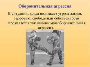 Оборонительная агрессия В ситуации, когда возникает угроза жизни, здоровью, с