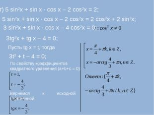 г) 5 sin2x + sin х · cos х – 2 cos2x = 2; 5 sin2x + sin х · cos х – 2 cos2x =