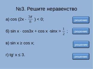 а) cos (2x - ) < 0; б) sin x · cos3x + cos x ·sinx > ; в) sin x ≥ cos x; г) t