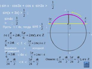 б) sin x · cos3x + cos x ·sin3x > ; sin(x + 3x) > ; sin4x > ; Пусть t = 4х, т