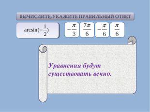 Уравнения будут существовать вечно.