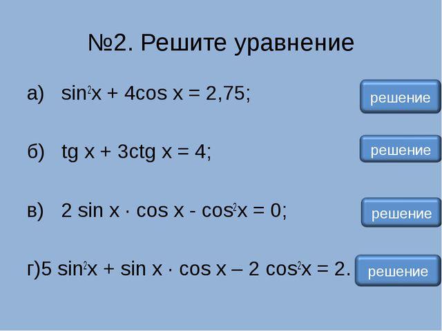 №2. Решите уравнение а) sin2x + 4cos x = 2,75; б) tg x + 3ctg x = 4; в) 2 sin...