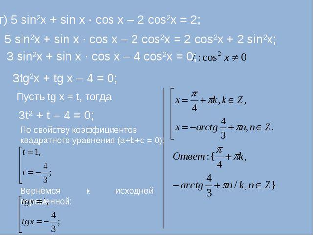 г) 5 sin2x + sin х · cos х – 2 cos2x = 2; 5 sin2x + sin х · cos х – 2 cos2x =...