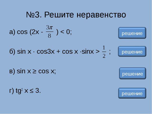 а) cos (2x - ) < 0; б) sin x · cos3x + cos x ·sinx > ; в) sin x ≥ cos x; г) t...