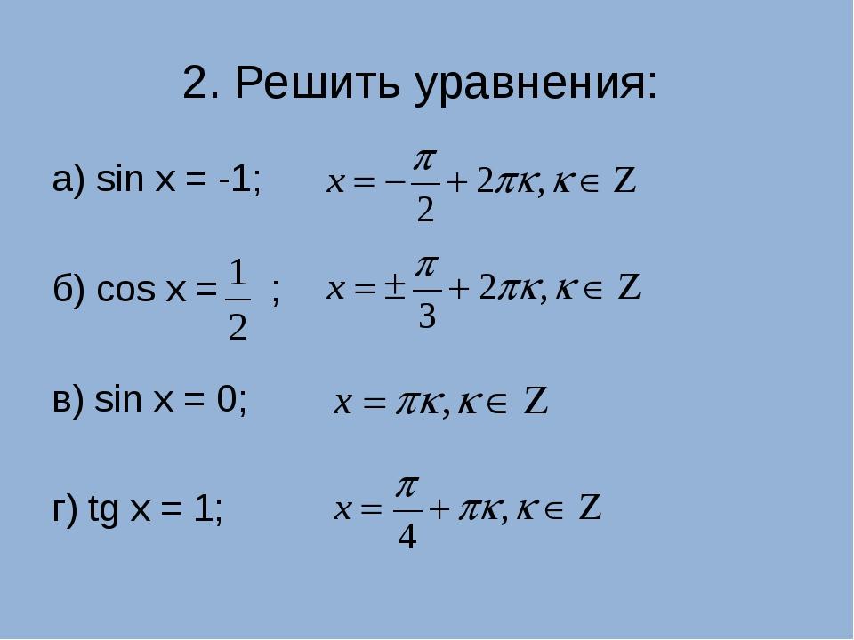 а) sin x = -1; б) cos х = ; в) sin х = 0; г) tg x = 1; 2. Решить уравнения: