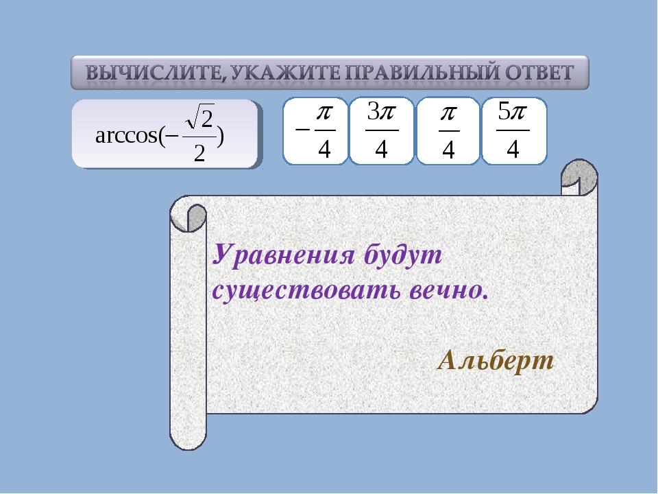 Уравнения будут существовать вечно. Альберт