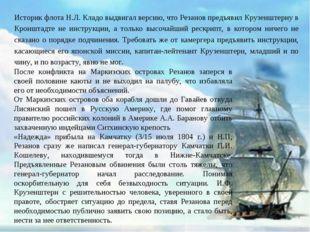 Историк флота Н.Л. Кладо выдвигал версию, что Резанов предъявил Крузенштерну
