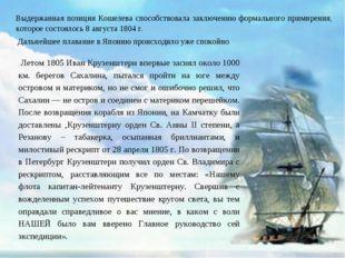 Выдержанная позиция Кошелева способствовала заключению формального примирения