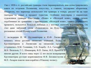 Уже с 1830-х гг. российские гравюры стали тиражироваться, ими иллюстрировалис
