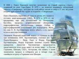 В 1868 г. Павел Павлович получил назначение на старый пароход «Арал», ходивши