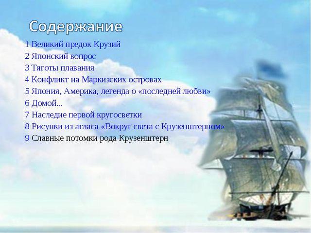 1 Великий предок Крузий 2 Японский вопрос 3 Тяготы плавания 4 Конфликт на Мар...
