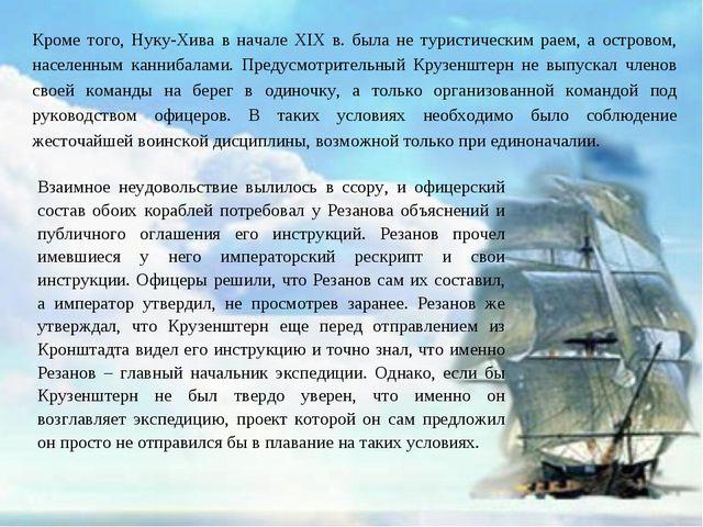 Кроме того, Нуку-Хива в начале XIX в. была не туристическим раем, а островом,...