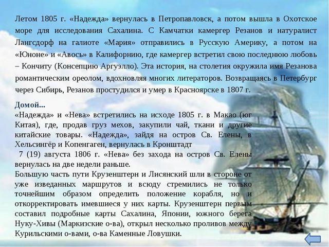 Летом 1805 г. «Надежда» вернулась в Петропавловск, а потом вышла в Охотское м...