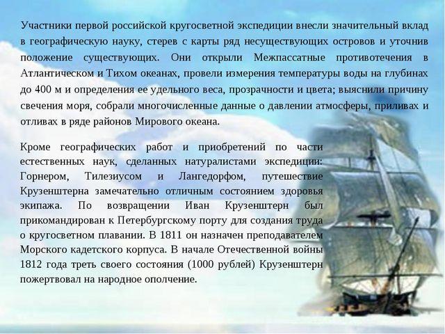 Участники первой российской кругосветной экспедиции внесли значительный вклад...