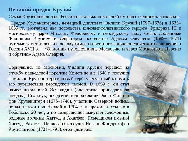 Великий предок Крузий Семья Крузенштерн дала России несколько поколений путеш...