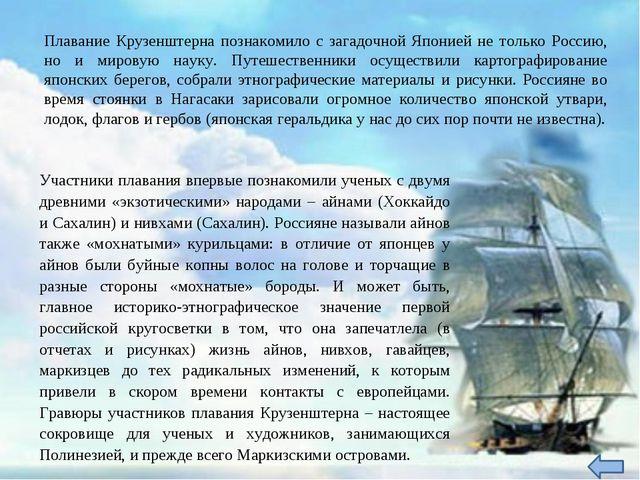 Плавание Крузенштерна познакомило с загадочной Японией не только Россию, но и...