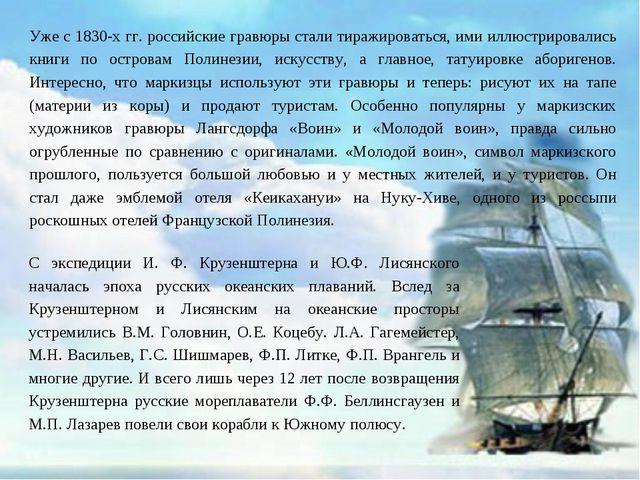 Уже с 1830-х гг. российские гравюры стали тиражироваться, ими иллюстрировалис...
