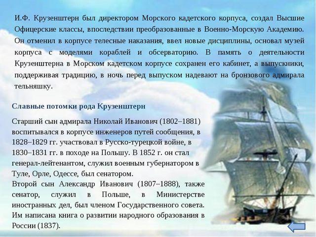 И.Ф. Крузенштерн был директором Морского кадетского корпуса, создал Высшие Оф...