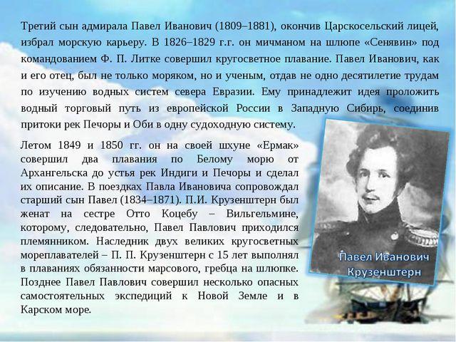 Третий сын адмирала Павел Иванович (1809–1881), окончив Царскосельский лицей,...