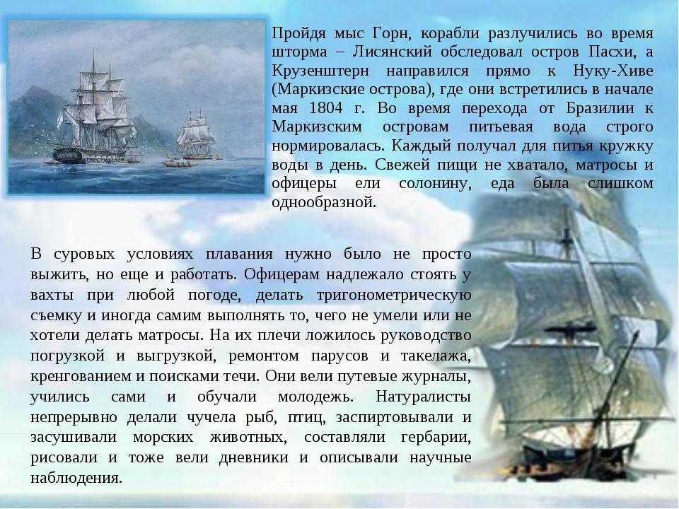 Пройдя мыс Горн, корабли разлучились во время шторма – Лисянский обследовал о...