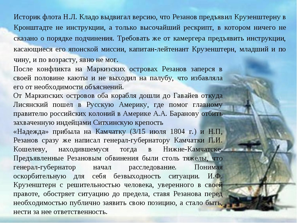 Историк флота Н.Л. Кладо выдвигал версию, что Резанов предъявил Крузенштерну...