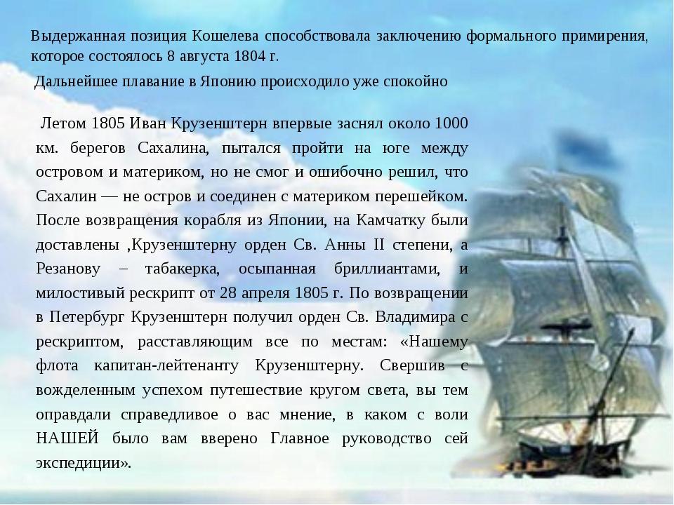 Выдержанная позиция Кошелева способствовала заключению формального примирения...