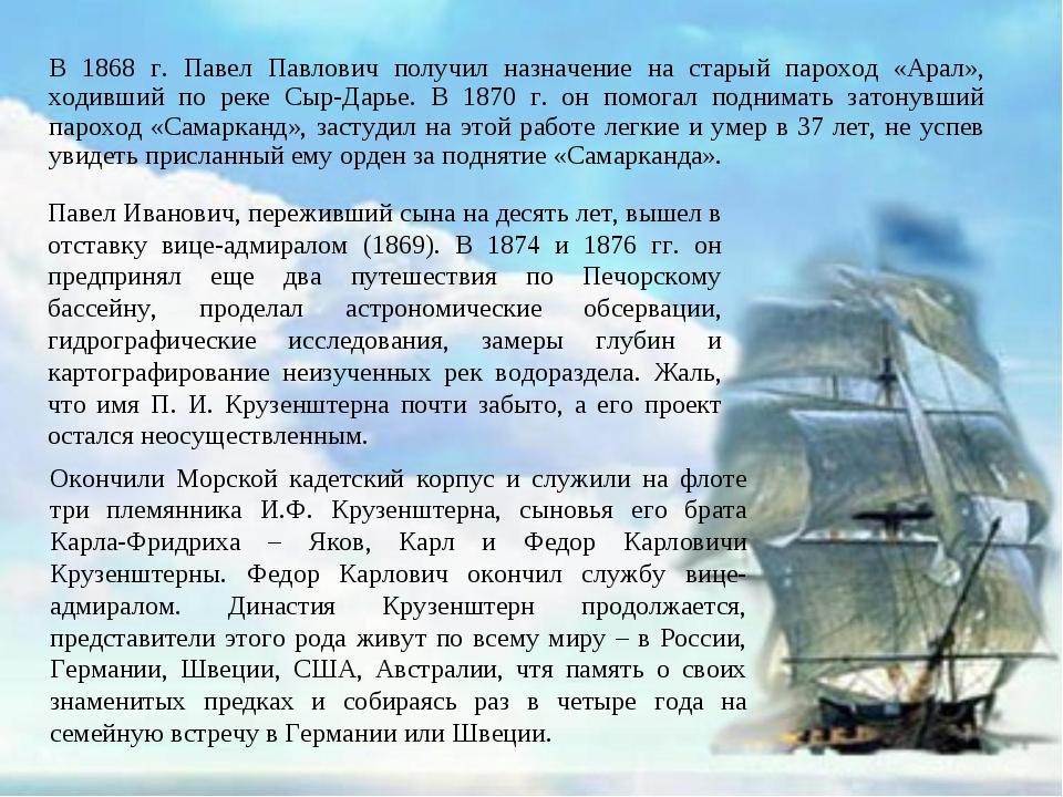 В 1868 г. Павел Павлович получил назначение на старый пароход «Арал», ходивши...