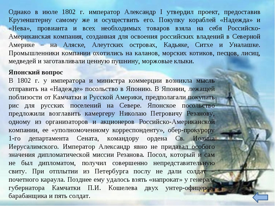 Однако в июле 1802 г. император Александр I утвердил проект, предоставив Круз...
