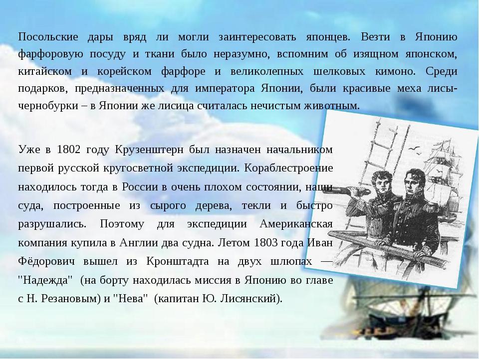 Уже в 1802 году Крузенштерн был назначен начальником первой русской кругосвет...