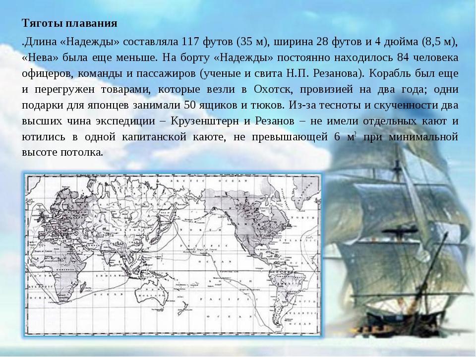 Тяготы плавания .Длина «Надежды» составляла 117 футов (35 м), ширина 28 футов...