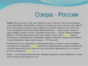 Озера - России Озера.В России около 3 млн озер. Среди них самое глубокое (1