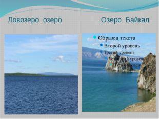 Ловозеро озеро Озеро Байкал
