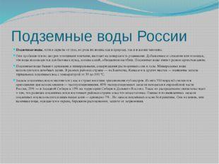 Подземные воды России Подземные воды, хотя и скрыты от глаз, но роль их велик