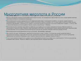 Многолетняя мерзлота в России Многолетняя мерзлота— это толщи замерзших горн