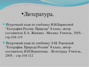 """Литература. Поурочный план по учебнику И.И.Бариновой """"География России. Прир"""
