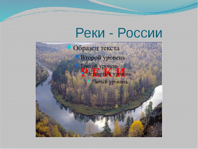Реки - России