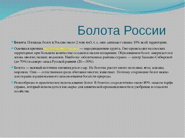Болота России Болота. Площадь болот в России около 2 млн км3, т. е. они зани...