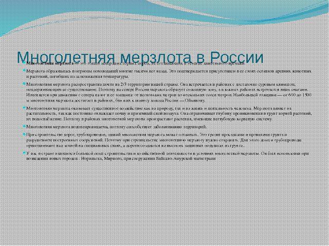 Многолетняя мерзлота в России Многолетняя мерзлота— это толщи замерзших горн...