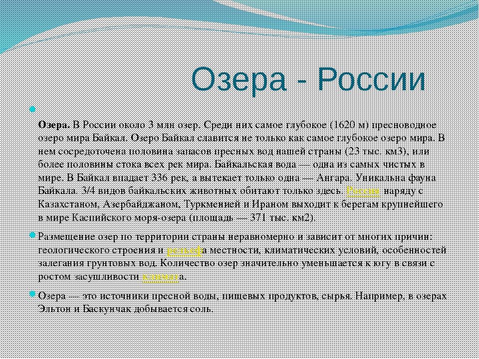 Озера - России Озера.В России около 3 млн озер. Среди них самое глубокое (1...