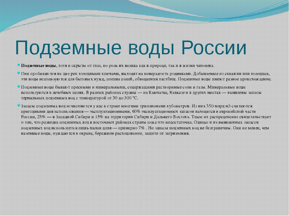 Подземные воды России Подземные воды, хотя и скрыты от глаз, но роль их велик...
