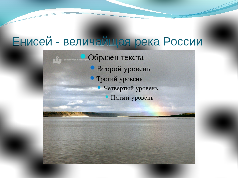 Енисей - величайщая река России