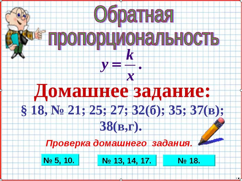 Домашнее задание: § 18, № 21; 25; 27; 32(б); 35; 37(в); 38(в,г). Проверка дом...