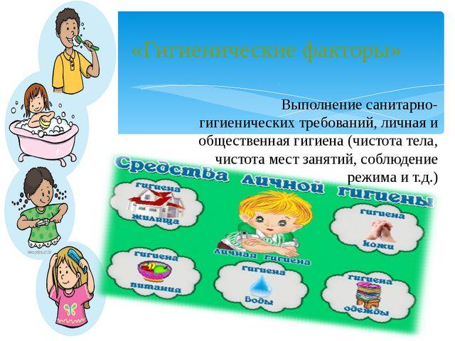 Выполнение санитарно-гигиенических требований, личная и общественная гигиена...