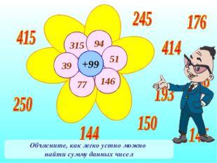 Найдите сумму числа на лепестке и 99 Объясните, как легко устно можно найти с